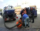 黄浦区人民广场清洗疏通管道公司 黄浦区人民广场抽粪吸污价格