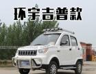 环宇四轮电动车老年代步四轮轿车代理加盟生产厂家