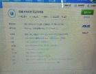 原装I5华硕笔记本2G独显九五成新2600元