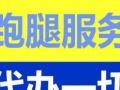北京诚信专业,代买代办代跑腿代排队,代办一切事宜