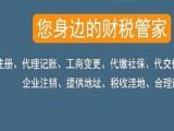 碑林区公司注册 专业个体营业执照1天拿照 送防伪章