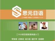 江阴上元日语辅导机构 江阴成人的日语培训班