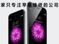 郑州苹果售后维修服务中心