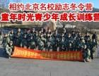 2018沈阳冬令营相约北京名校励志冬令营