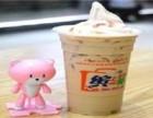 江门缤之冧奶茶好不好,要多少钱加盟?