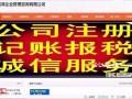 杨浦平凉路代理记账注册公司增资验资解除黑户找陈红仙