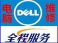 广州戴尔电脑维修点主板维修,配件更换,清洁保养,重装系统