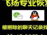 查QQ聊天记录,恢复删除的聊天记录