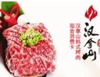 汉拿山自助烤肉加盟费用/项目优势