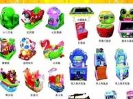 儿童摇摆车游戏机出售及合作经营
