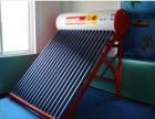 新科三高太阳能热水器招商加盟