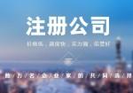 青岛全市免费注册公司,代理记账价格优惠,专业公司注销