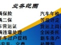 大庆顺顺汽车服务公司办理检车落户车险等与车辆相关业