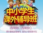 汕头中小学辅导班 龙湖区广厦片区补习班一对一辅导
