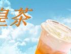 皇茶加盟 加盟投资成本小,门槛低,在全国各地都可以