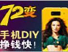 72变手机DIY梦幻工坊加盟