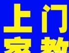南宁数学家教、英语家教、物理化学家教辅导