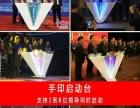 北京启动球 生命树 推杆 魔方租赁 启动道具定做