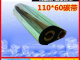 厂家直销 110*60蜡基  不干胶条码打印机碳带/色带 热转印