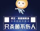 我是北京大区修正氧趣联合创始人汪丽 630即可加入修正药业!