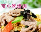 快餐炒菜米饭把子肉快餐店年赚20万不是梦