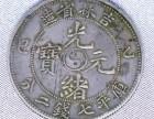 古玩钱币瓷器玉器字画银元鉴定评估交易欢迎咨询