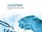 除甲醛、检测甲醛、空气净化甲醛治理、污染检测、室内
