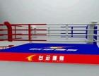 供应厂家直销拳击台擂台散打搏击比赛训练擂台拳击器械
