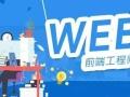 千锋西安web前端工程师
