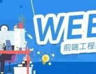 千锋广州零基础web前端迅速学习