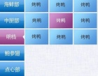 杭州餐饮软件点餐系统软件餐饮加盟 西餐
