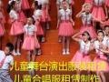 学院路附近儿童演出舞蹈表演服装租赁,男女款30元起