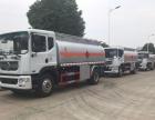 转让 油罐车东风东风12吨油罐车直销