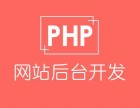 哈尔滨PHP软件开发 专业老师指导
