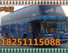 从吴江到晋中的汽车(大巴车)在哪里上车+多久到+多少钱?