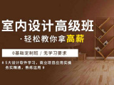 广州哪里有家具设计 全屋定制设计培训机构 室内效果图培训班