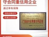 广州凯东-申请守合同重信用-一站式服务