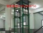 升降货梯电梯液压货梯/升降平台/厂房货梯/传菜机/