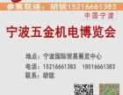 2019宁波五金展 宁波五金会