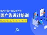 观澜平面广告设计PS AI制图包装单页设计培训