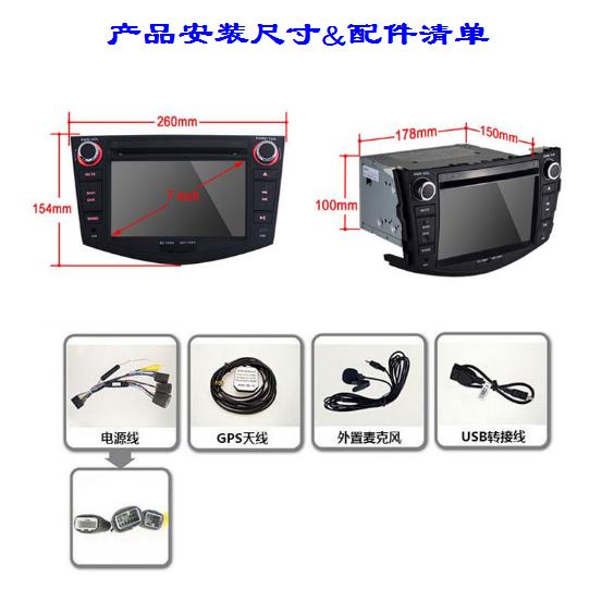 广东深圳丰田RAV4汽车GPS导航汽摩及配件厂家直销