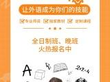 苏州吴中木渎附近哪里有学习韩语机构的零基础培训