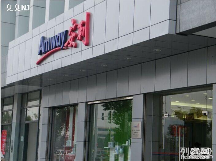扬州江都区安利专卖直营店铺具体地址 附近有安利产品卖吗