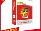 管家婆普及版 正版管家婆软件 进销存软件 财务软件