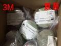 天价回收3M口罩7502面具,眼镜,3701过滤棉
