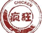 武汉疯狂鸡排加盟店 疯狂大鸡排加盟费多少钱 疯狂大鸡排
