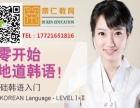 南通零基础韩语培训班让你快乐轻松学韩语