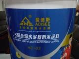 广州爱迪斯JS聚合物水泥基防水涂料厂家大量从优