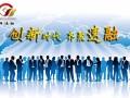 柳州--车速融SP汽车金融服务平台加盟