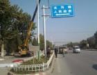 供北京顺义光明街附近 标识标牌 反光牌 道路安全指示牌引导牌